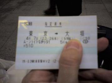 MLながら指定席券.JPG