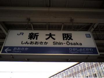 JR新大阪駅.jpg