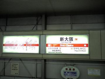 地下鉄新大阪駅.jpg