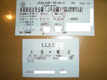 18きっぷと復路MLながら92.JPG