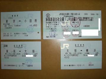 使うたきっぷ.JPG
