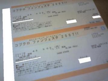 FFチケット.jpg