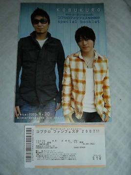 07FF チケット.JPG