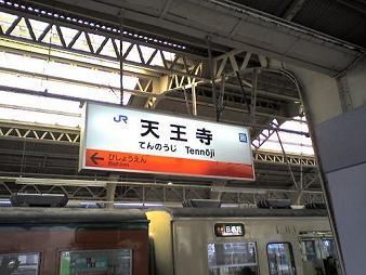 JRてんのうじ.jpg
