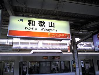 JR和歌山.jpg