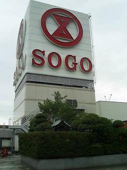横浜そごう屋上2.jpg