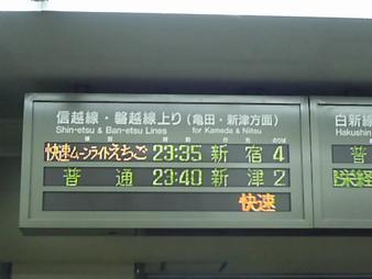 新潟駅 MLえちご.JPG