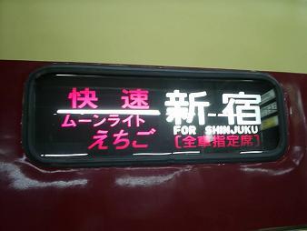 MLえちご方向幕.JPG