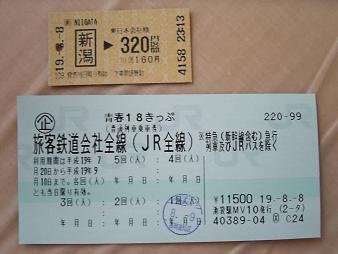 乗車券.JPG