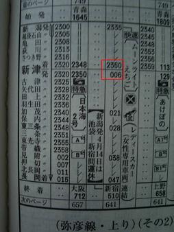 MLえちご時刻表.JPG