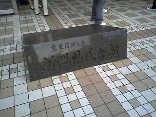 新潟県民銘板.jpg