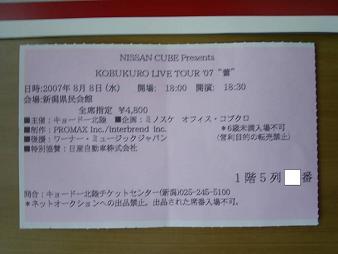 チケット 新潟.JPG