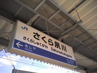 さくら夙川 改.JPG