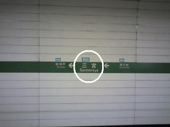 地下鉄三宮.jpg