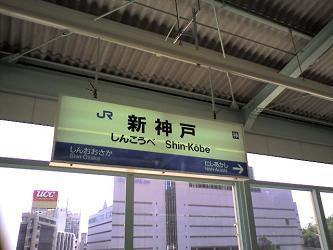 新神戸ホーム.jpg