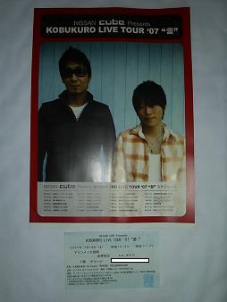08/18 福岡 チケ.JPG