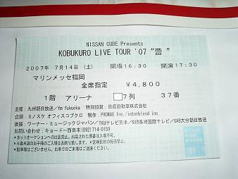 08/18 福岡 チケ2.JPG