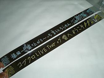 08/18 福岡 銀テープ.JPG
