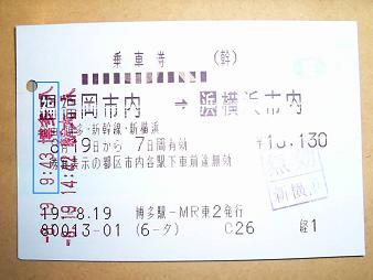08/19 乗車券.JPG