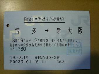 08/19 新幹線自由席.JPG