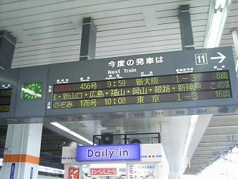 博多駅発.JPG