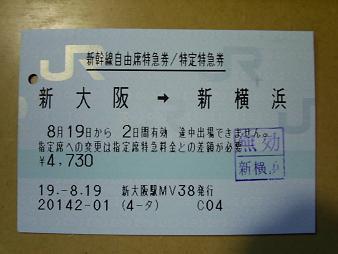 08/19 新幹線自由席2.JPG