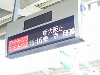 新大阪駅発.JPG