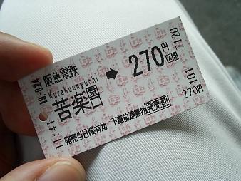 33 苦楽園口→梅田.JPG