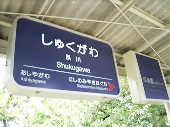 33 夙川.JPG