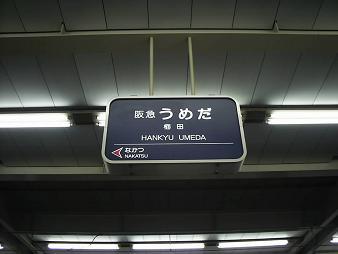 33 阪急梅田.JPG