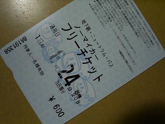 33 フリーチケット.JPG