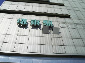 33 堺東 駅.JPG