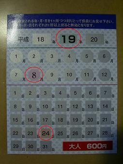 33 1日乗車券裏.JPG