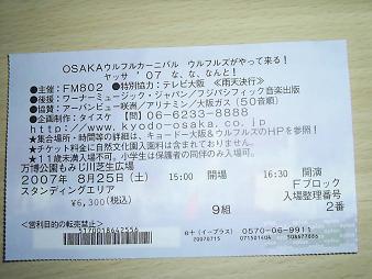 33 ヤッサ07チケット半券.JPG