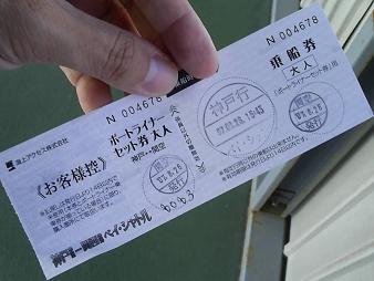33 乗船券.JPG