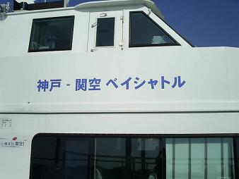 33 高速船横.JPG