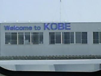 33 神戸空港港.JPG