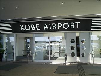 33 神戸空港入口.JPG