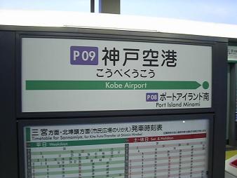 33 ポートライナー神戸空港.JPG