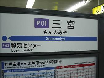 33 ポートライナー三宮.JPG