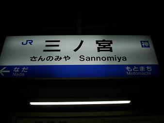 33 JR三ノ宮.JPG