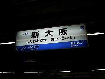 33 JR新大阪.JPG