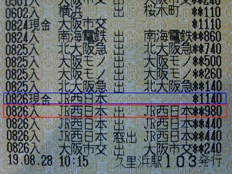 33 新大阪→大阪.JPG