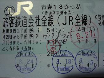 33 青春18きっぷ 08/27.JPG