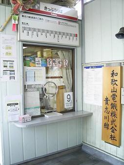 33 きしかわ線きっぷ売場.JPG