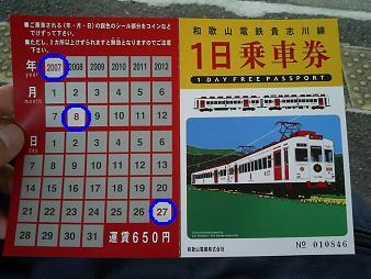 33 きしかわ線1日乗車券 表.JPG