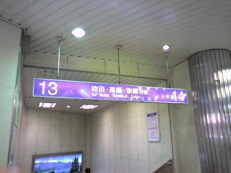 33 しんおおさか13・14.JPG