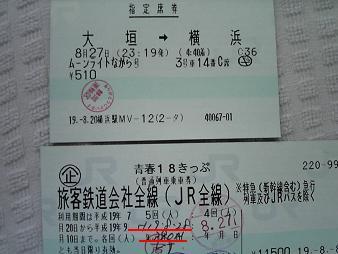 33 08/27・28帰路.JPG
