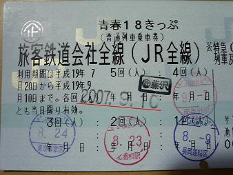 33 18きっぷ2枚目.JPG