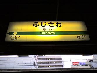 33 ふじさわ.JPG